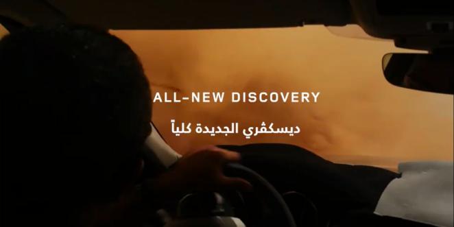 لاند روفر ديسكفري الجديدة  تصل للشرق الأوسط لاختبارها في الصحاري