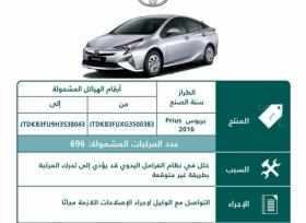 التجارة تستدعي بريوس 2016 في أول إستدعاء لسيارات هجينة في السعودية