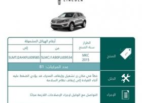اعلان وزارة التجارة السعودية عن استدعاء سيارات  لينكولن MKC موديل 2015